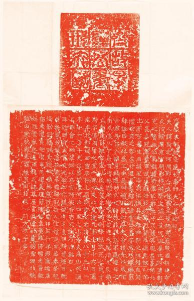 唐安令节墓志铭。西安 , 唐神龙元年。原刻。淸末拓本。拓片尺寸62.55*62.7厘米。宣纸原色原大仿真。微喷复制