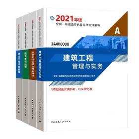 2021年一级建造师教材  建筑专业 官方教材  4本