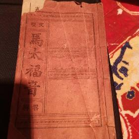 清朝基督教新约杨格非译单行本 内容完好无缺,版权页与封面封底有瑕疵 一共四本