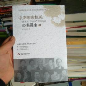 """中央国家机关""""强素质,作表率""""读书活动经典讲座1"""