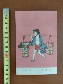 老版明信片 水卖图 国立博物馆藏版