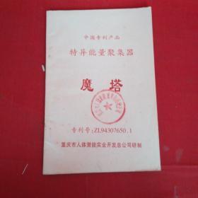 中国专利产品 特异能量聚集器 魔塔