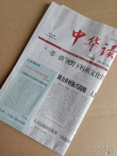 中华读书报2021.5.12