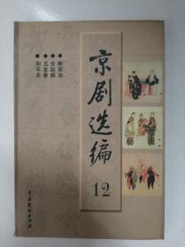 京剧选编12