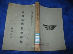 中国所得税查账学(中国直接税实务丛书之六)