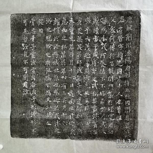 唐〈君讳晋〉墓志拓片