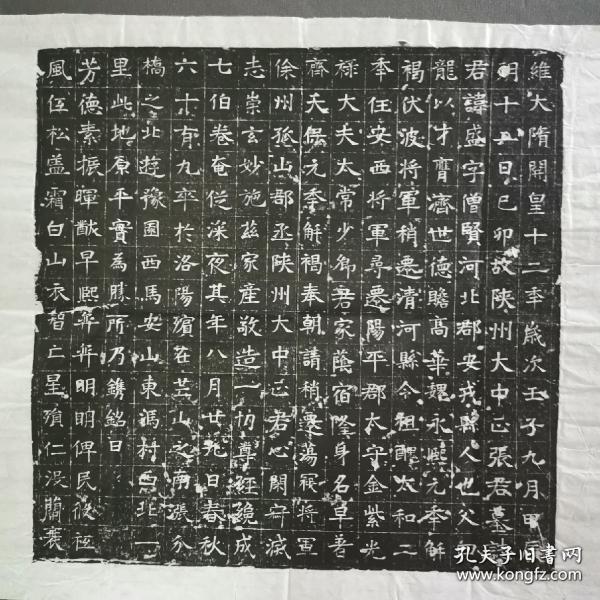 隋故〈张盛〉墓志拓片