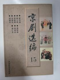京剧选编15