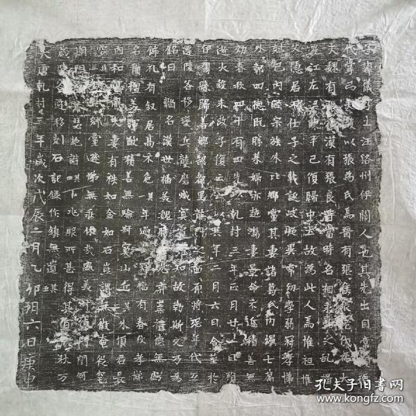 唐〈张仪〉墓志拓片