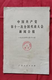 中国共产党第十一次全国代表大会新闻公报 77年1版1印 包邮挂刷