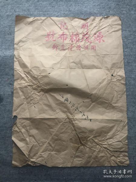 老广告纸:德清源茂棉布号