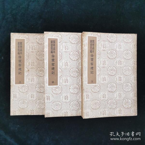 (国学基本丛书简编)徐霞客游记  上中下