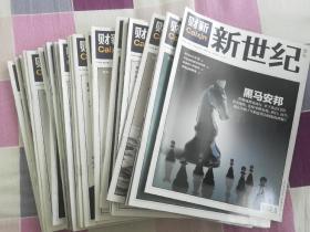 财新新世纪周刊2014年1—6期、9—29期,15元一期!请联系后再下单!