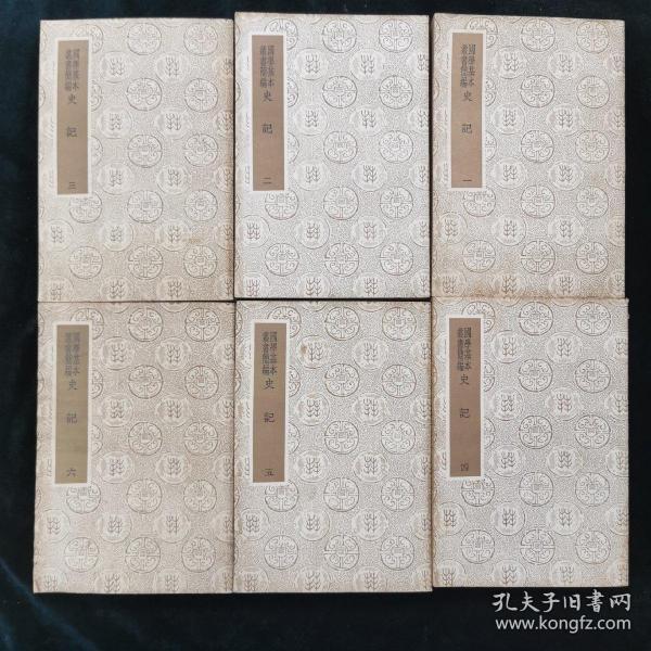(国学基本丛书简编)史记 1-6