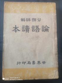 民国36年初版,分类详解《论语读本》全一厚册