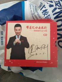 带着父母去旅行(刘和刚作品专辑)签名(保真)
