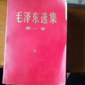 毛泽东选集( 一4)卷