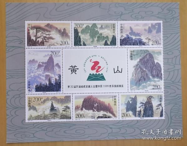 1997—16黄山小版