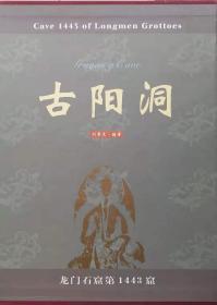 《古阳洞——龙门石窟第1443窟》.科学出版社精装本.2001年1版1印.刘景龙编著.全三册.独家在售.