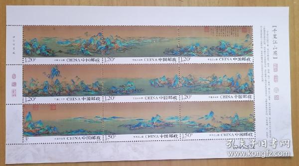 2017—3千里江山图