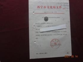 (历史资料)西宁市文化局文件 市文(1982)第125号 关于四名同志改办 退休为离休的通知