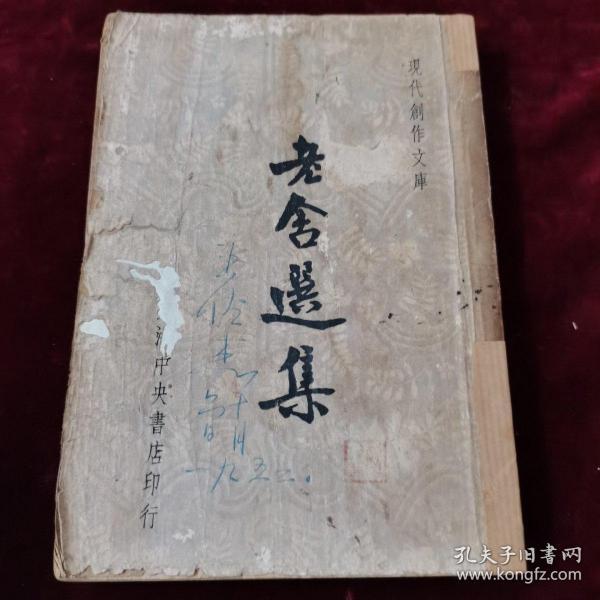 老舍选集(民国版36年版)