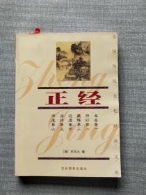 中国传统文化经典文库:正经