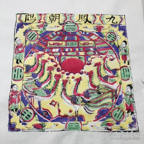 平水雕版印刷《九凤朝阳》