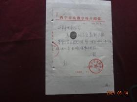 (历史资料)西宁市戏剧学校介绍信(1982年)