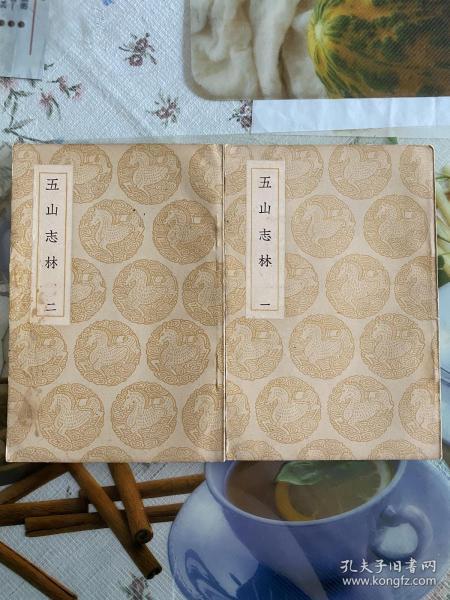 1937年(五山林志)初版