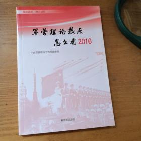 军营理论点怎么看2016