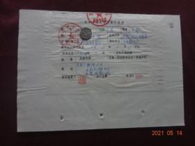 (历史资料)西宁市文化局工资介绍信(1984年)