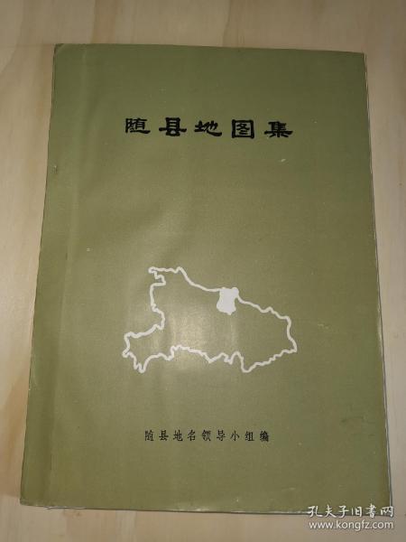 """随县地图集~随县地名地图集~请详看书目录前说明,无内部用图,""""X密""""等字眼,为该县自印普通地名地图集。"""