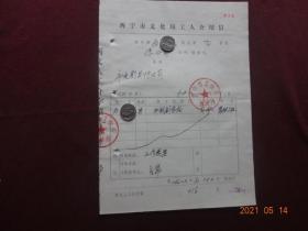 (历史资料)西宁市文化局工人介绍信(1982年)