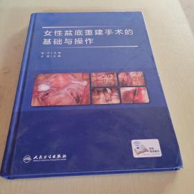 女性盆底重建手术的基础与操作