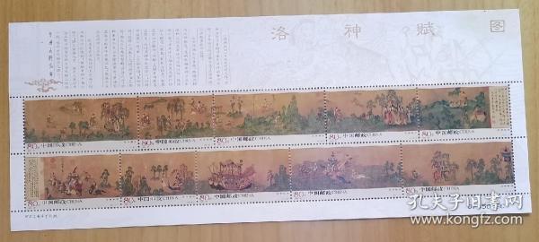 2005—25洛神赋小版