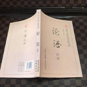 新注今译中国古典名著:论语(注译)
