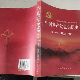 中国共产党包头历史. 第1卷, 1921~1949: