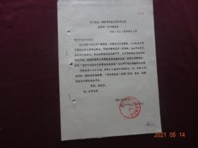 """(历史资料)西宁市电影公司 市影(84)总字第26号 关于成立""""西宁市电影公司知青综合服务部""""的申请报告"""