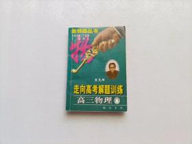 金钥匙丛书:走向高考解题训练 高三物理