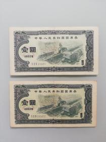 1982年壹圆国库券2连号