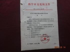 (历史资料)西宁市文化局文件 市文(1985)第85号 西宁市城中地区三整顿指挥部 (85)城中顿字第08号 关于某公司擅自决定维修工程的处理通知