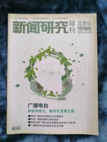 《新闻研究导刊》 2012年第5期    总第23期(104P)