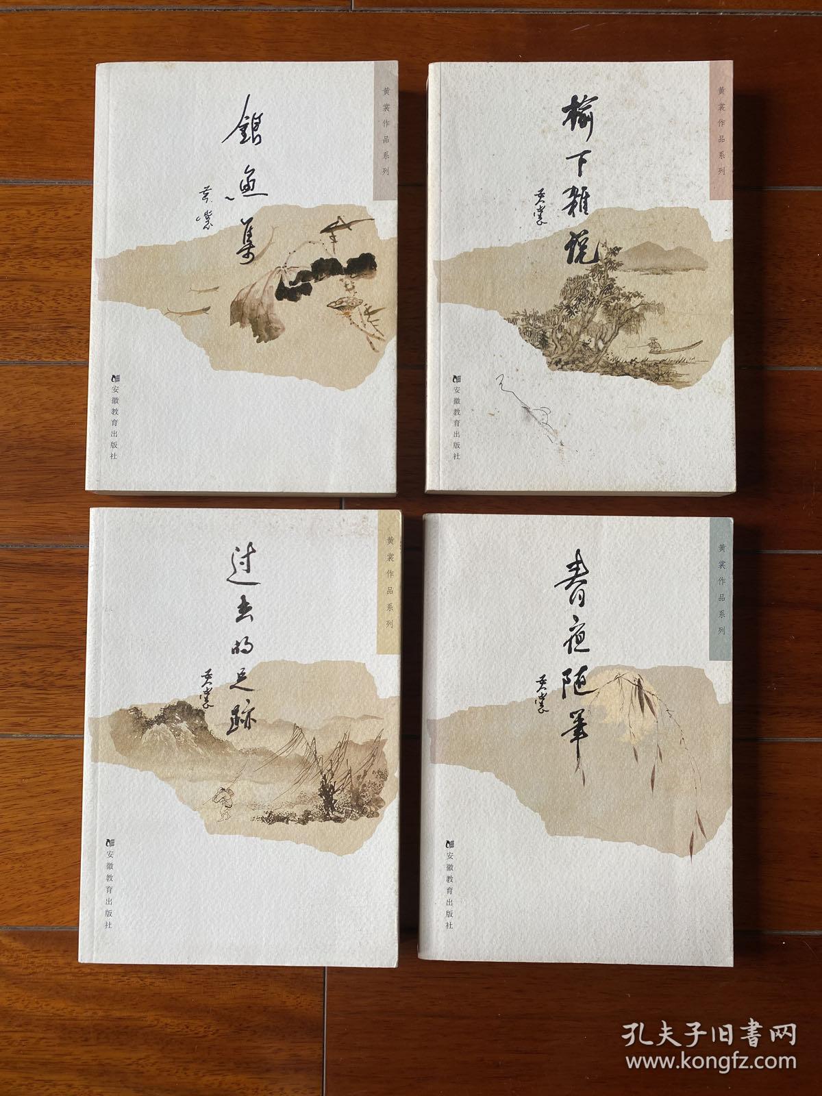 过去的足迹、榆下杂说、银鱼集、春夜随笔(四册合售)