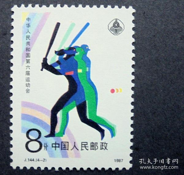 邮票 J144 第六次运动会 4-2 女子垒球 原胶全品 1987年