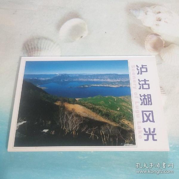 泸沽湖风光;十张艺术风景卡片