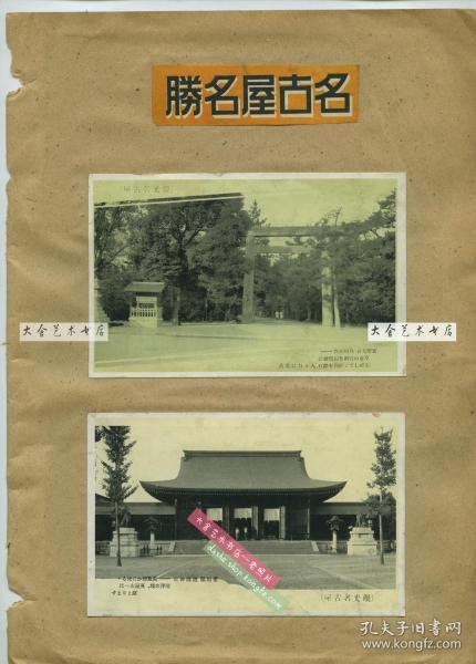 民国时期日本名古屋热田神宫等建筑老明信片五张