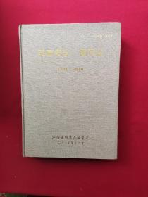 江西省志·烟草志(1991—2010)