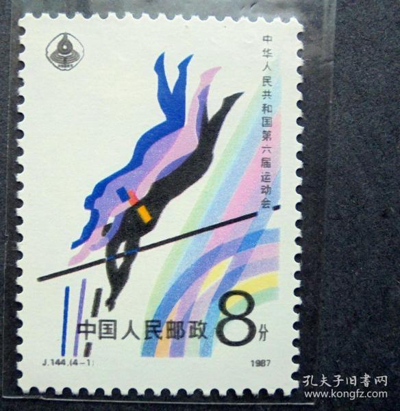 邮票 J144 第六次运动会 4-1 撑杆跳高 原胶全品 1987年