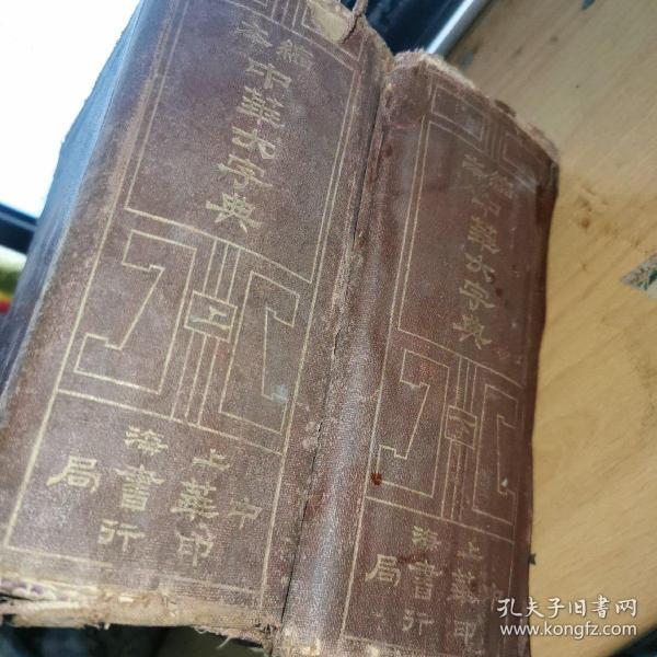 缩本 中华大字典 上下